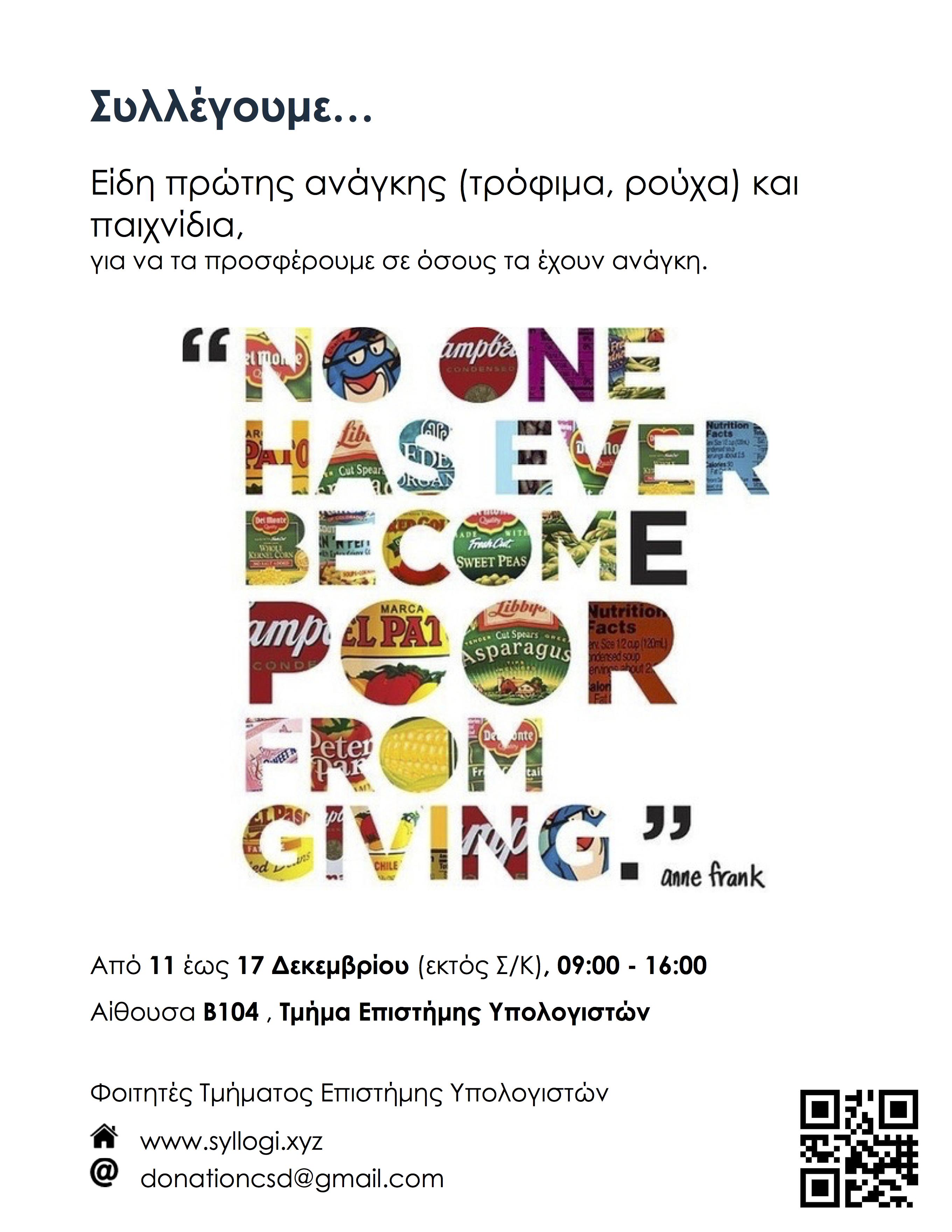 Αφίσα 2015