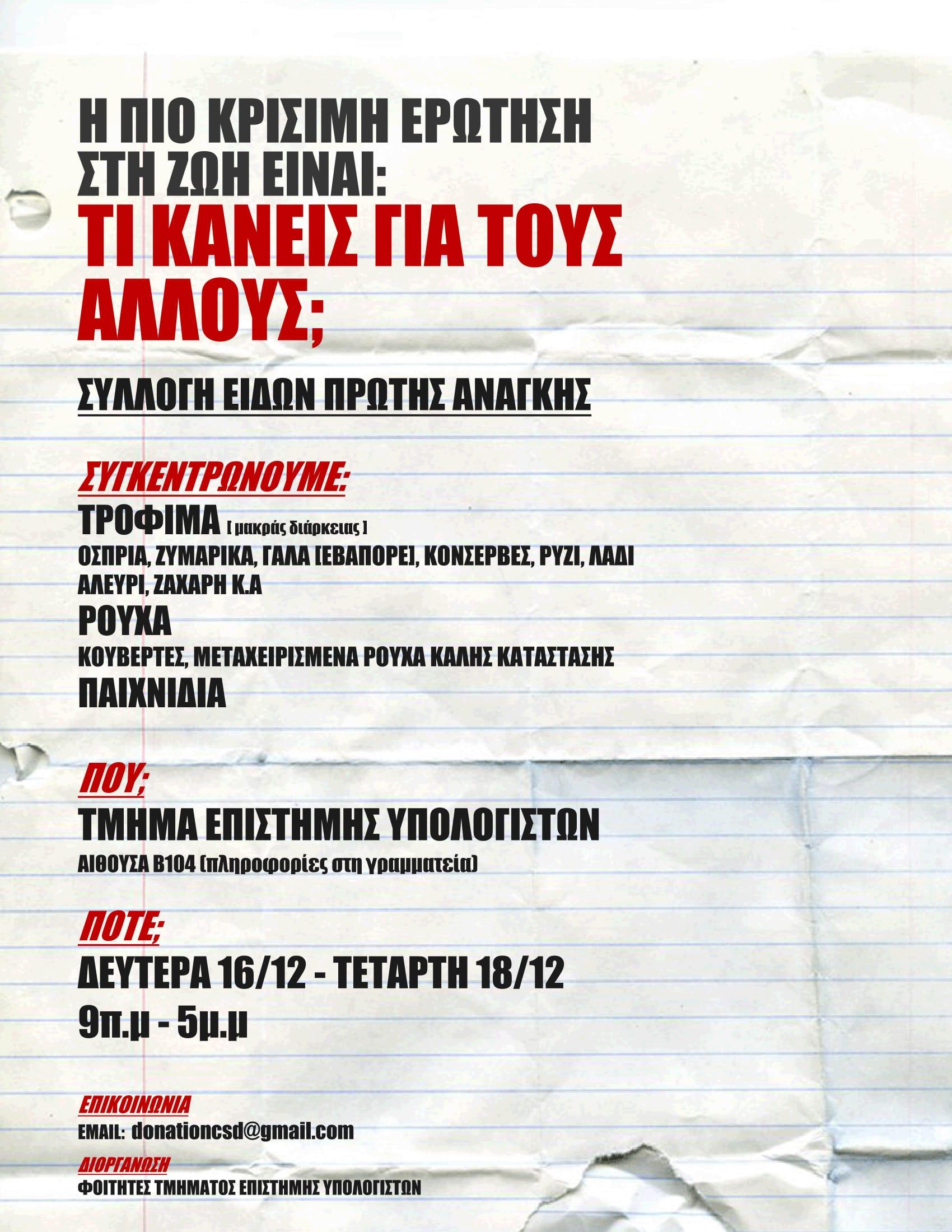 Αφίσα 2013
