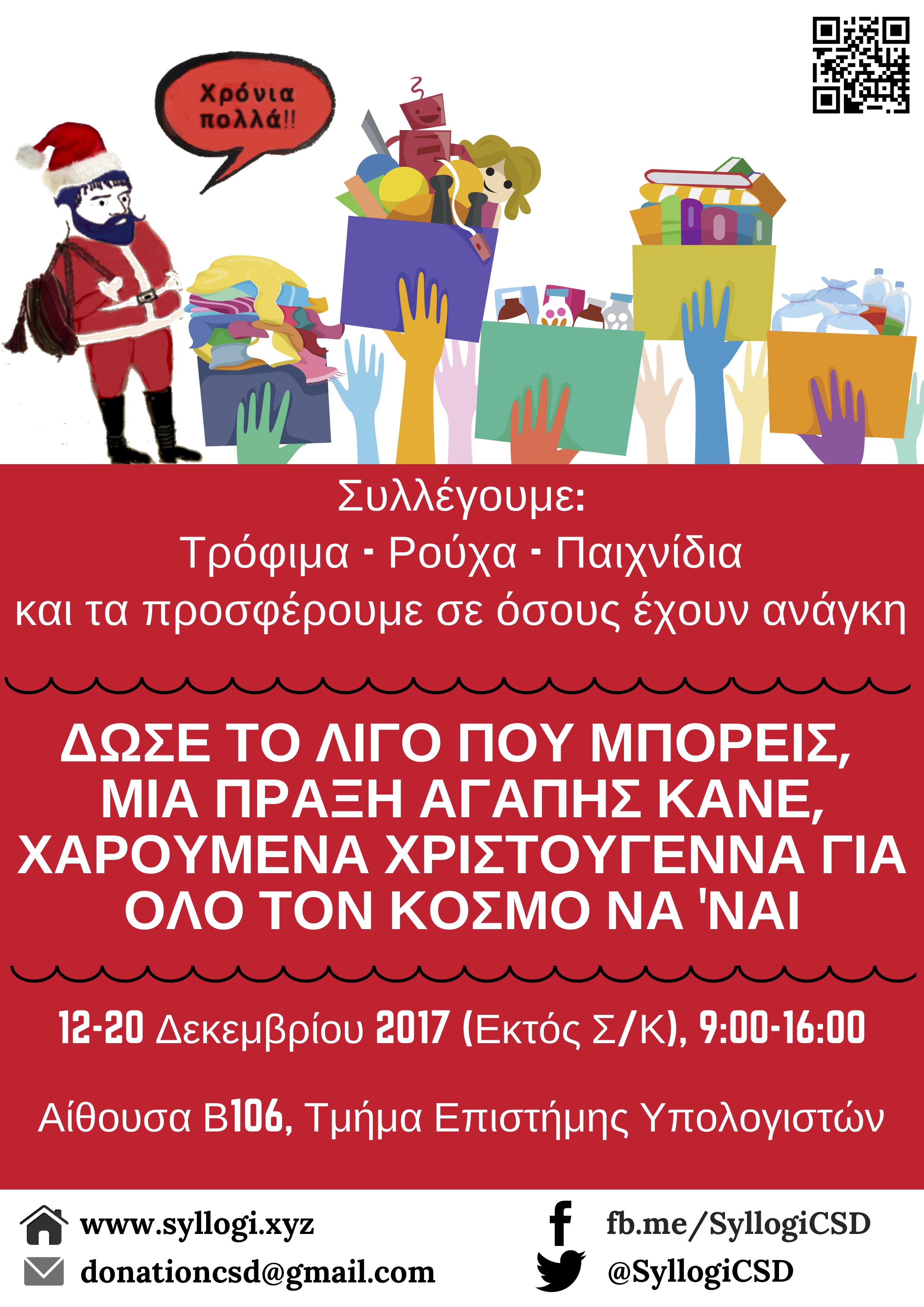 Αφίσα 2017