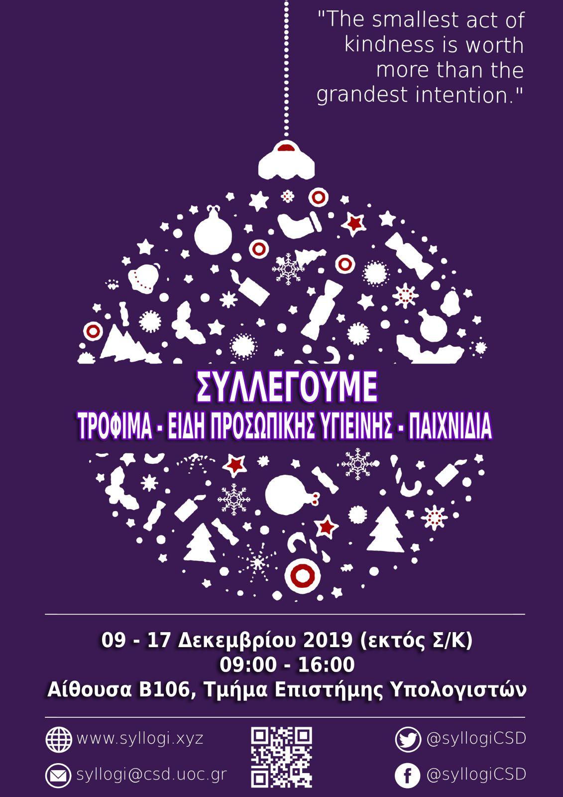 Αφίσα 2019